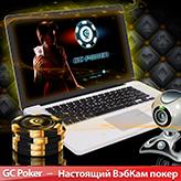 Скриншот из игры GC Poker: Видео-столы, Холдем покер