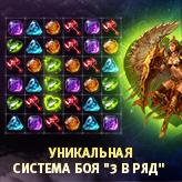 Скриншот игры Алатырь
