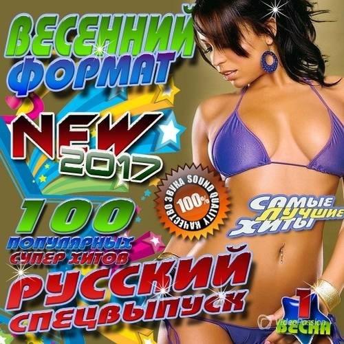 Весенний формат №1 Русский спецвыпуск (2017)